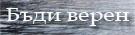 Бъди верен - сайт за неповреденото от модернизъм и икуменизъм Светоотеческо Православие